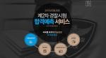 2015년 박문각남부경찰학원에서 제2차 경찰시험 합격예측서비스를 실시한다