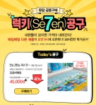 천호식품 뮤맘이 다음달 19일까지 공동구매 이벤트를 실시한다.