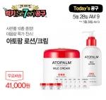 천호식품 키즈전문 쇼핑몰 뮤맘에서 오늘 28일 단 하루만 아토팜을 특가로 판매하는 이벤트를 한다