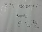 오신환의원의 통일지지 서명