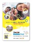 티몬과 바모스 커뮤니케이션이 티몬 버블페스트™ 5K를 개최한다