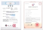 그리닉스 국내, 국외 특허권