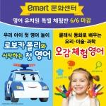 이퍼블릭이 오감으로 즐기는 영어체험과정을 서울, 경기, 인천, 충청, 부산 등 전국38개 이마트 문화센터에서 6월 학기부터 운영한다.