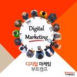 마소캠퍼스 디지털마케팅 부트캠프