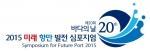 해양수산부가 2015 미래 항만 발전 심포지엄을 개최한다.