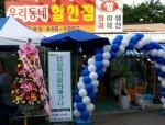 안심축산물판매코너가 인천 남동구 논현동 논현주공단지 우리할인마트 내에 오픈하였다.
