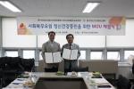 부산사회복무교육센터가 동구정신건강증진센터와 MOU를 체결했다