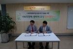 브릿지협동조합은 송파구사회적경제지원센터와 사회적경제 생태계 조성을 위한 상호 업무 협약을 체결하였다.