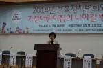 한국어린이집총연합회 가정분과위원회 박춘자 위원장