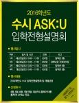 건국대학교는 30일 오후 1시부터 서울 광진구 능동로 교내 새천년관 우곡국제회의장에서 2016학년도 수시 ASK:U 입학전형설명회를 개최한다.