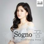 불후의 명곡으로 대중들에게 이름을 알린 소프라노 송난영이 Sogno 꿈 이라는 타이틀의 디지털 싱글 앨범 1집을 발표했다.