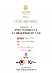 글로벌융복합산업 국회 컨퍼런스 전시회 포스터