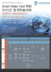 오는 5일부터 1박2일간 대전컨벤션센터에서 물 산업의 새로운 성장동력인 스마트워터그리드와 연관된 산업진출 방향 및 정부지원정책에 대한 춘계학술대회가 열린다