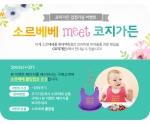 YKBnC의 아기띠, 힙시트 전문브랜드 소르베베 (SORBEBE)가 코지가든 전점 입점 기념으로 이벤트를 진행 중이다.