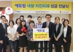 에듀윌 남영택 이사(오른쪽 세 번째)와 서울사회복지공동모금회 최은숙 사무처장(왼쪽 네 번째), 그리고 서울사회복지공동모금회 관계자들이 '네팔 지진피해 성금 전달식'을 하고 있다