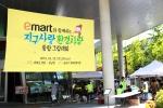 성남시 한마음복지관이 이마트와 함께하는 통합 그림대회를 열었다
