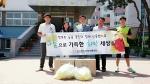 서울 강서구 화곡중학교 학생들이 (사)굿프랜드에서 펼치고 있는 2015 희망 나눔 캠페인에 한마음 한뜻으로 동참해 사랑과 나눔을 실천했다