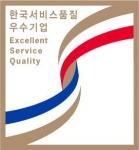 한국서비스품질우수기업(SQ)인증 마크