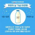 일동후디스가 세계 우유의 날을 기념해 6월 한달 동안 일동후디스 유제품 가정배달을 신청하는 고객에게 수퍼푸드 균형영양식 뉴트리셀프 1캔(8종 중 택1)을 증정한다.