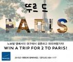 지역에서 유일한 인터내셔널호텔인 노보텔 앰배서더 대구(www.ambatel.com) 는 '뚜르 드 파리(Tour to Paris)' 행사를 진행중이다.
