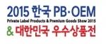 2015 한국 PB·OEM & 우수상품전