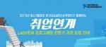 한국내쇼날인스트루먼트가 중소기업청과 함께 취업연계 LabVIEW 프로그래밍 전문가 과정을 개설하고 교육생을 모집한다.