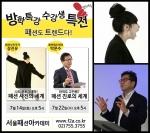 서울패션아카데미 방학특강 수강생 특전