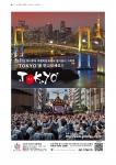 도쿄관광재단 하나투어박람회 2015 참가 홍보 포스터