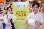 천호식품이 국민안전을 위해 건강마스크를 무료증정한다