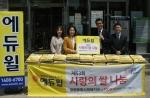 에듀윌이 지난 달 22일(금) 광명종합사회복지관에 사랑의 쌀을 전달했다.