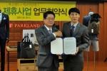 대한민국 대표 정장 브랜드 파크랜드가 친환경 업사이클링 백 제작과 경력단절여성의 자립화 지원을 위한 협약을 체결했다.