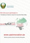 아랍에미리트 내무부, 치안활동 혁신 아이디어 공모