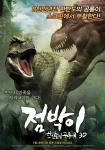 전작 '점박이: 한반도의 공룡 3D'(2012) 포스터