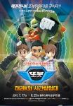 또봇 '태권K와 시간탐험대' 포스터
