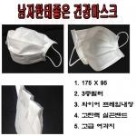 이벤트 상품: 남자한테좋은 1회용 건강 마스크