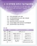 6·10민주항쟁 28주년을 맞아 위기에 처한 한국 민주주의를 진단하고 한국 사회의 과제를 모색하는 학술토론회가 열린다