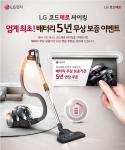 LG전자가 업계 최초로 무선진공청소기 배터리를 5년 동안 무상으로 보증하는 이벤트를 진행한다
