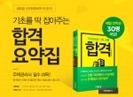 에듀윌이 에듀윌 합격 요약집 무료 증정 이벤트를 6월 30일(화)까지 진행한다.