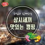 하림은 공식 페이스북을 통해 오는 12일(금)까지 1박2일 글램핑 이용권과 하림 제품을 증정하는 삼시세끼 맛있는 캠핑 이벤트를 진행한다.