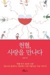 저자 이은정은 현재 전북혈액원의 간호사로 재직하면서 헌혈이라는 가치 있는 나눔을 위해 헌신하고 있다.