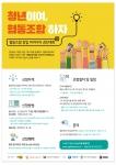 협동조합 창업 아이디어 경진대회 웹포스터