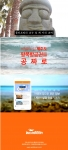 위시빈이 개그맨 유세윤이 대표로 있는 광고회사 광고100과 함께 제작한 B급형 온라인 광고를 선보였다