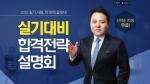 에듀윌이 전기기사 실기대비 합격전략 설명회를 6월 14일(일) 오후 2시부터 서울시청 시민청 지하2층 워크숍룸에서 개최한다.