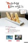 LG전자가 DIOS 광파오븐 공식 커뮤니티 오븐&더레시피를 통해 소리까지 맛있는 바삭 치즈 토스트 레시피를 소개하고 선물을 증정하는 행사를 실시한다