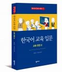 세종사이버대학교 한국어학과 이은경 교수(이윤진 공저)가 한국어 교육현장의 살아있는 경험담을 알기 쉽게 풀어낸 한국어 교육입문 – 교육현장 편을 출간했다.