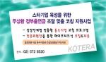 (사)한국기술개발협회는 제6차 스타기업 육성을 위한 무상환 정부출연금 조달 맞춤 코칭 지원사업을 홈페이지를 통해 공고하고 30일까지 신청접수를 받는다고 공식 발표했다.
