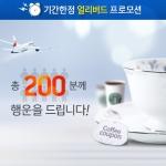 특가 항공권 구입 후, 응모를 마친 고객을 대상으로 매주 50명을 추첨하여 모바일 커피 쿠폰을 증정한다.