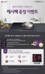 LG전자가 빌트인 전기레인지 신제품 출시를 기념해 캐시백 이벤트를 실시한다