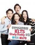 주한영국문화원 IELTS Study Buddy 3기 모집