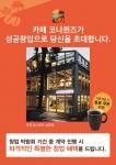 카페 코나퀸즈 제34회 프랜차이즈산업박람회 참가 관련 포스터